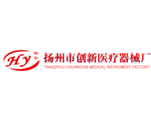 扬州市邗江创新医疗器械厂
