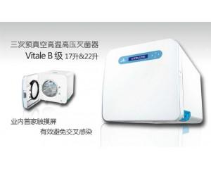 灭菌设备 Vitale B