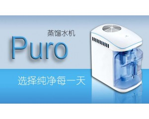 蒸馏水机 > Puro