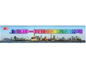 上海祥一科技发展有限公司