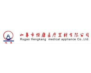 江苏省如皋市恒康医疗器材有限公司