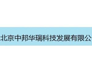 北京中邦华瑞科技发展有限公司