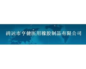 清远市亨健医用橡胶制品有限公司