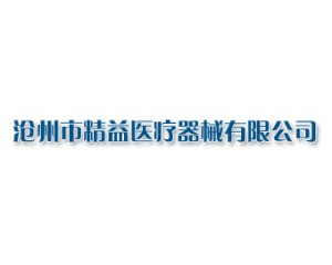 沧州市精益医疗器械有限公司