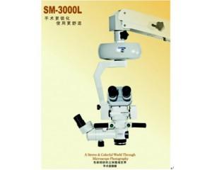 眼科手术显微镜SM3000L