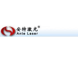 广州安特激光技术有限公司山东办事处