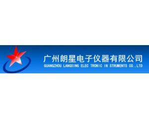 广州朗星电子仪器有限公司