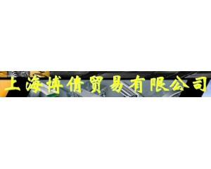 上海博倩贸易有限公司