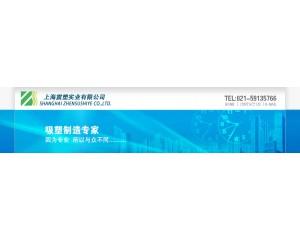 上海震塑实业有限公司
