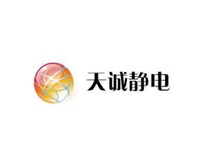 武汉天诚静电科技有限公司