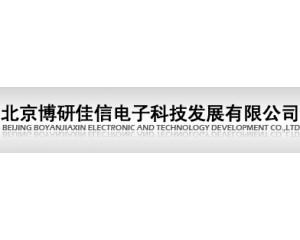北京博研佳信电子科技发展有限公司
