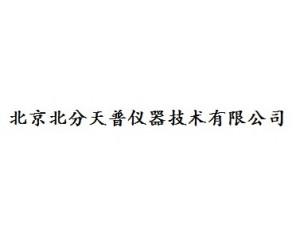 北京北分天普仪器技术有限公司