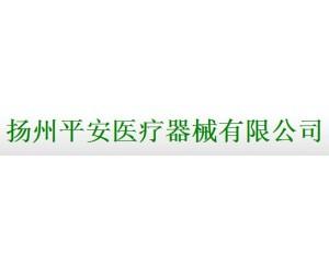 扬州平安医疗器械有限公司