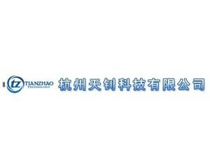 杭州天钊科技有限公司