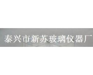 泰兴市新苏玻璃仪器厂