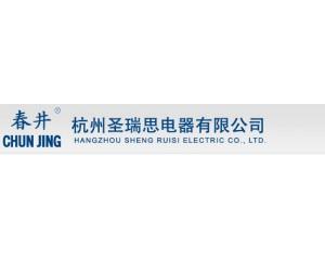 杭州圣瑞思电器公司
