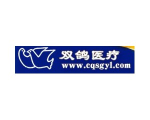 重庆市双鸽医疗器械有限公司
