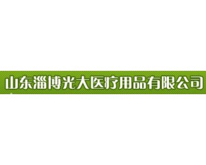山东淄博光大医疗用品有限公司