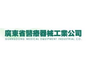 广东省医疗器械工业公司