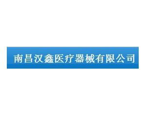 南昌汉鑫医疗器械有限公司