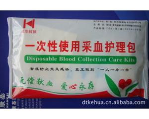一次性采血护理包