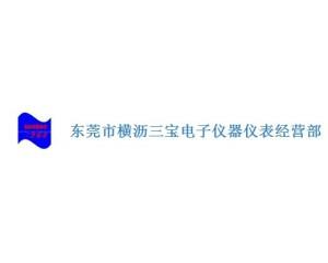 东莞市横沥三宝电子仪器仪表经营部