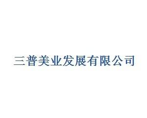 三普美业发展有限公司