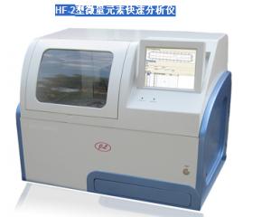 HF-2型微量元素快速分析仪