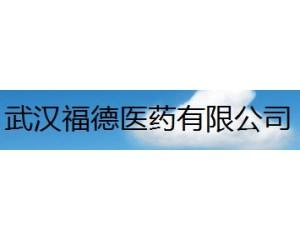 武汉福德医药有限公司