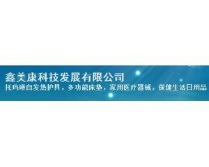 鑫美康科技发展有限公司