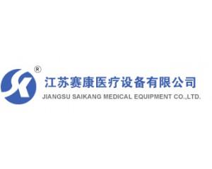 张家港市赛康医疗设备有限公司