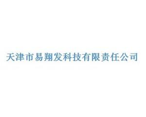 天津市易翔发科技有限责任公司