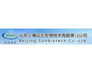 北京三博远志生物技术有限责任公司