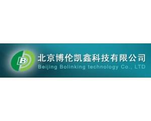 北京博伦凯鑫科技有限公司
