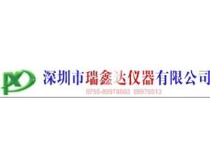 深圳市瑞鑫达仪器有限公司