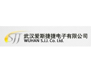 武汉爱斯捷捷电子有限公司