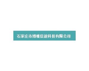 石家庄市博雅化工助剂有限公司