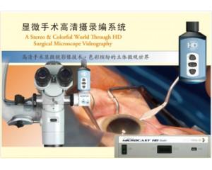 高清显微手术录像系统