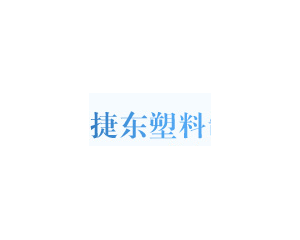 阜阳市捷东塑料制品有限公司