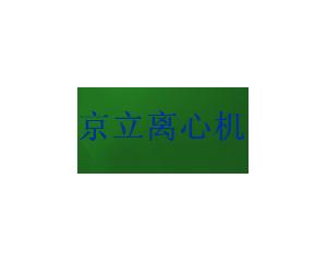 北京京立离心机有限公司(北京医用离心机厂)