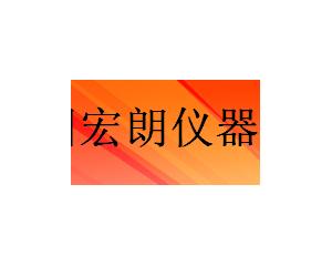 郑州宏朗仪器设备有限公司