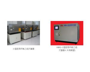 HMQ-小型医用环氧乙烷灭菌