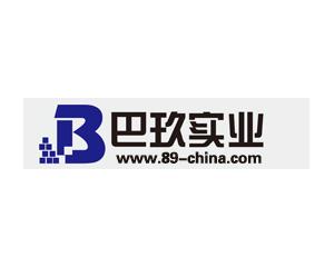 上海巴玖实业有限公司