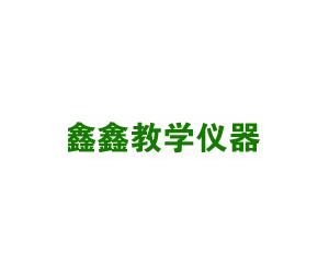 新乡鑫鑫教学仪器有限公司