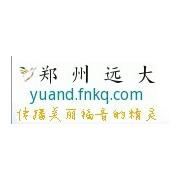 郑州远大电子有限公司
