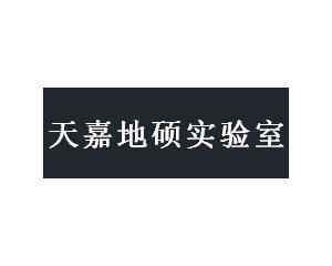 北京天嘉实验室设备有限公司