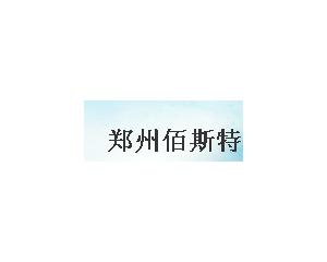 郑州佰斯特化验仪器有限公司