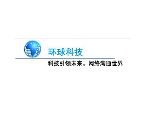 北京环球优合商贸有限公司