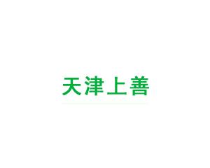 天津上善科技发展有限公司