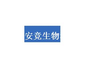 上海安竞生物科技有限公司